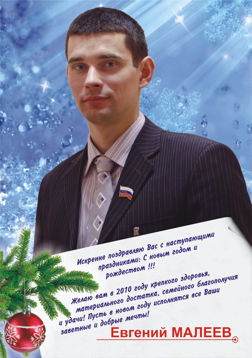 член молодежной парламентской ассамблеи при Совете Федерации