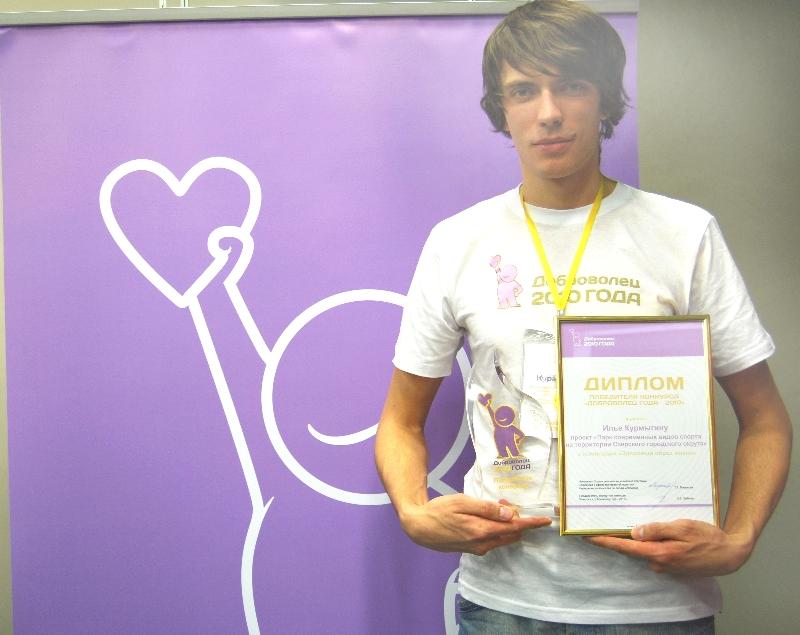 Илья Курмыгин с дипломом и призом