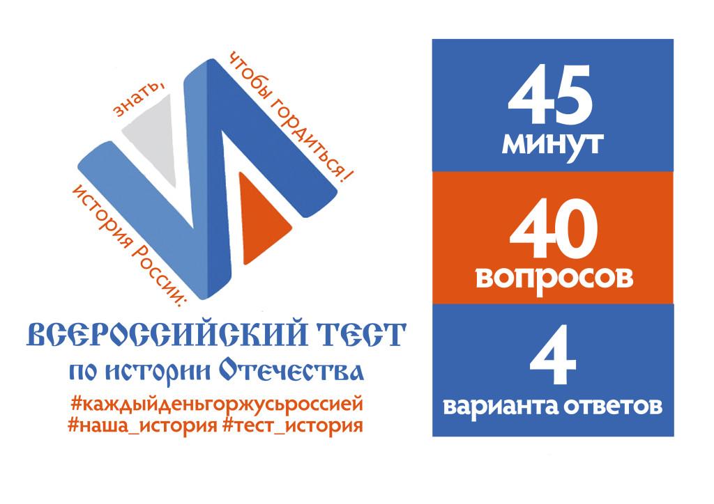 #тест_история #каждыйденьгоржусьРоссией